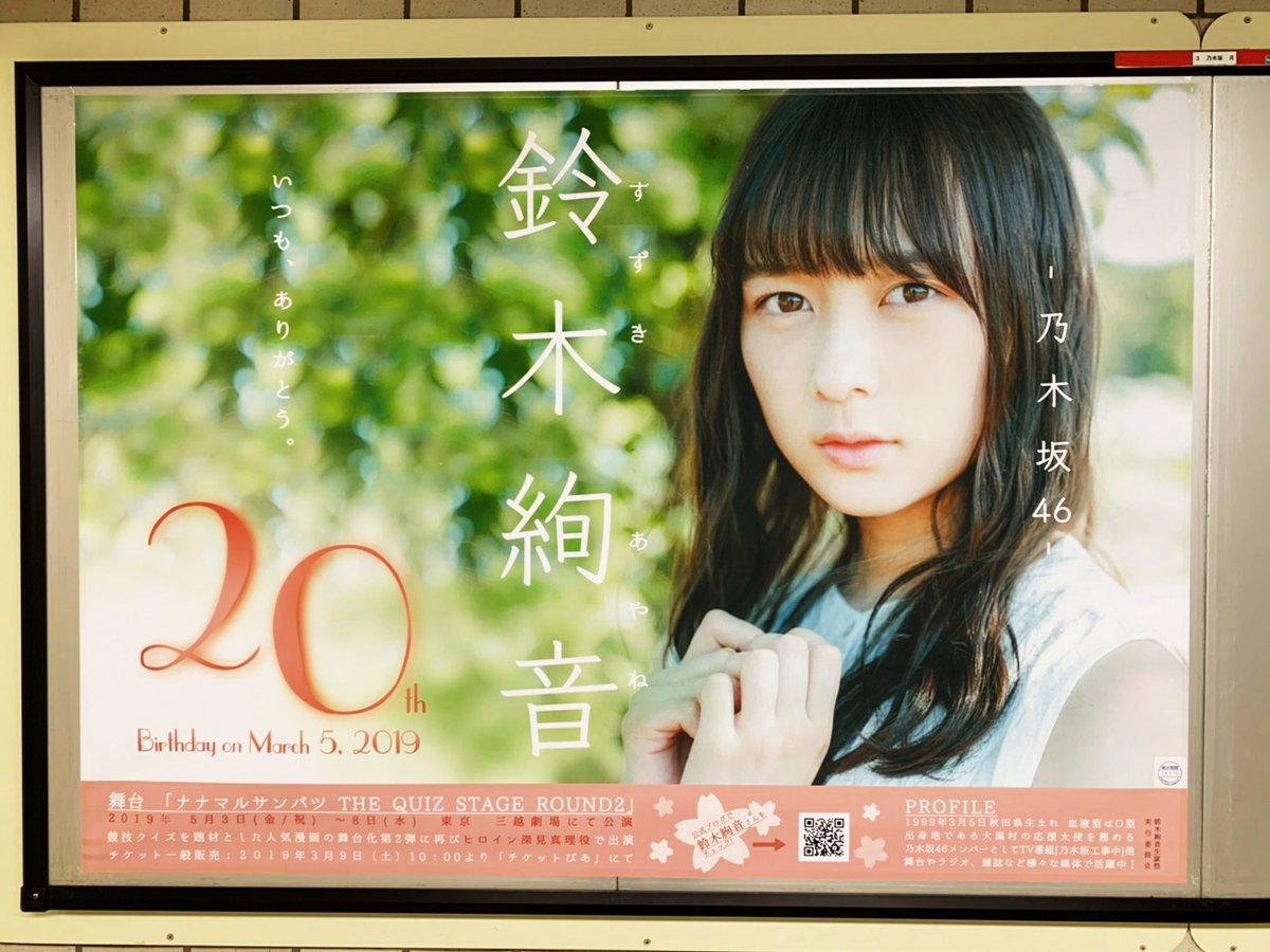 乃木坂46鈴木絢音生誕祭2019