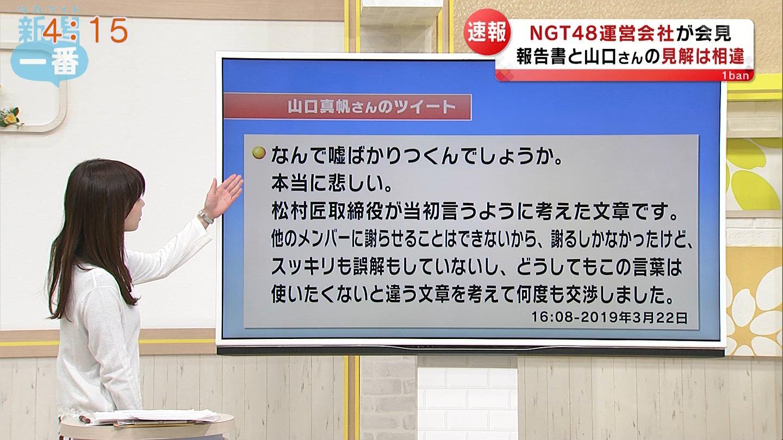 テレビ新潟・新潟一番「速報 NGT48運営会社が会見 報告書と山口さんの見解は相違」