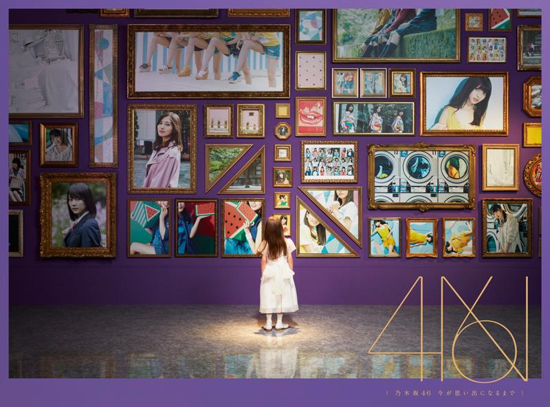 乃木坂46 4thアルバム「今が思い出になるまで」ジャケット写真 初回生産限定盤