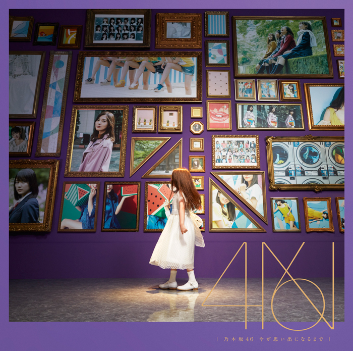 乃木坂46 4thアルバム「今が思い出になるまで」ジャケット写真 通常盤
