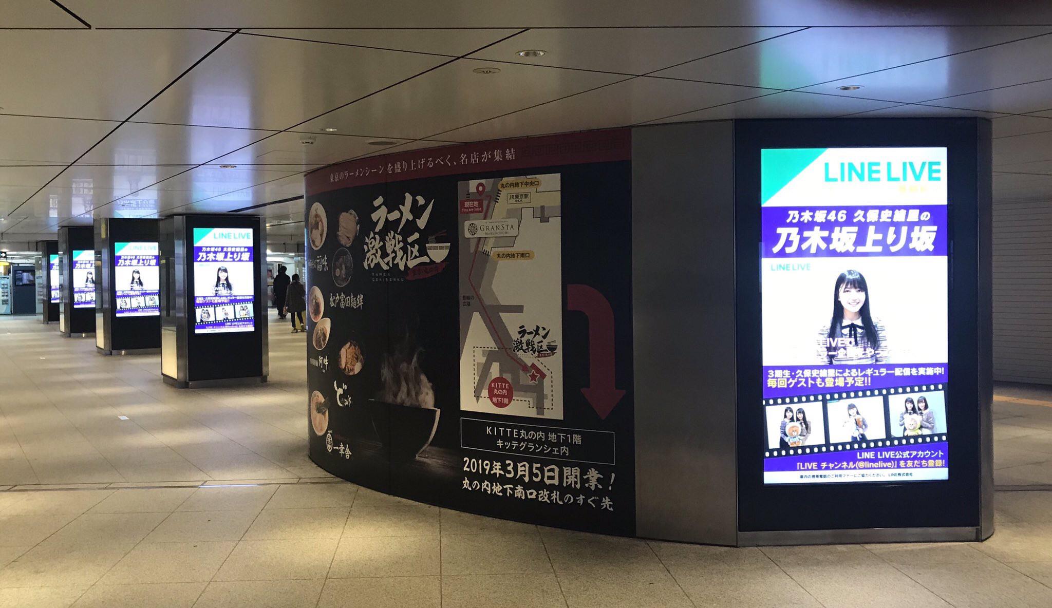 東京駅に「乃木坂46久保史緒里の乃木坂上り坂 LINE LIVE」のデジタルサイネージ