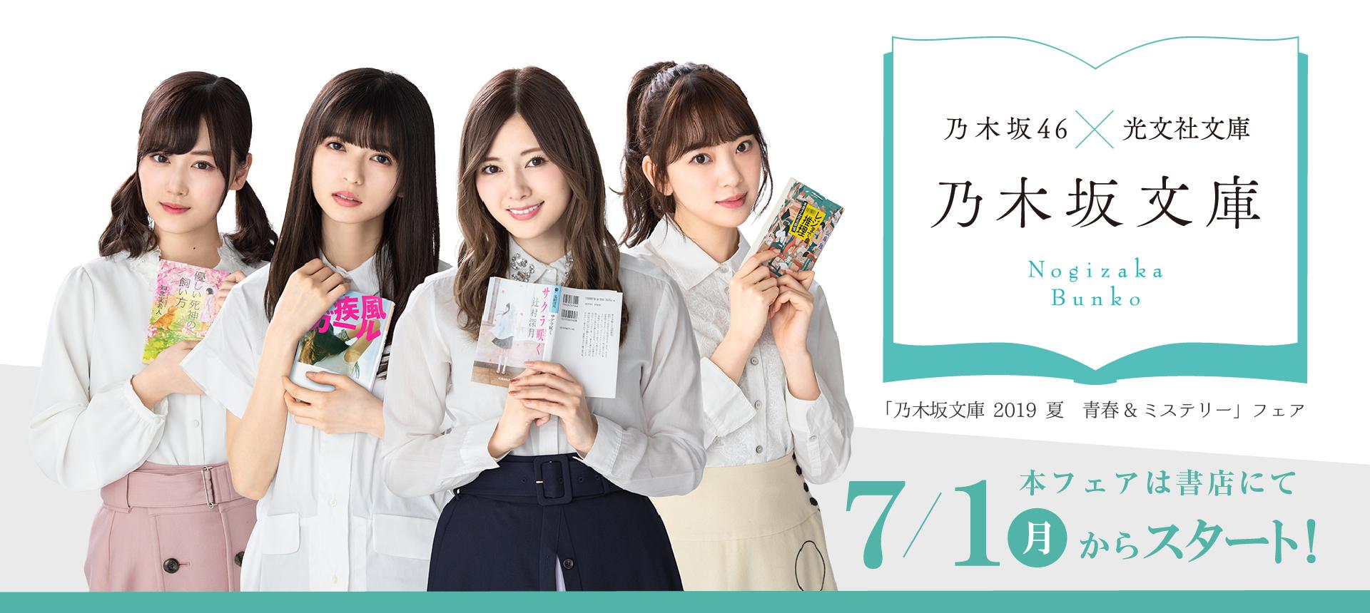 乃木坂46×光文社文庫「乃木坂文庫」