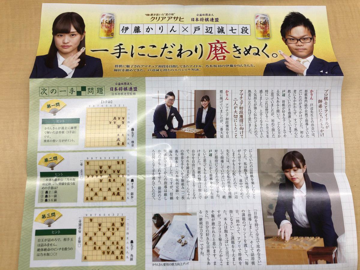 クリアアサヒ 藤かりん×戸辺誠七段スペシャル対談「こうして腕は磨かれた」2