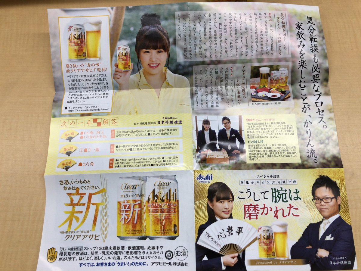 クリアアサヒ 藤かりん×戸辺誠七段スペシャル対談「こうして腕は磨かれた」3