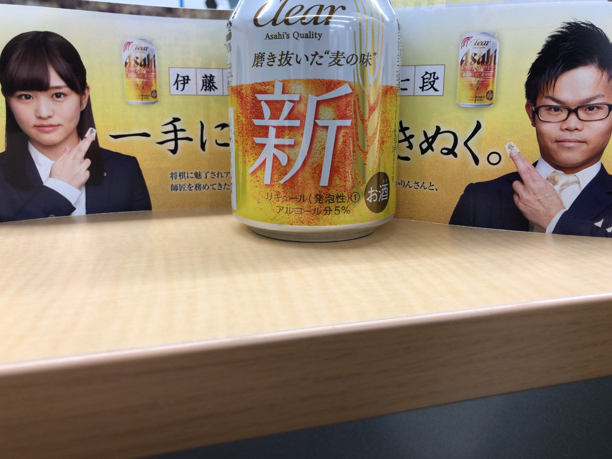 クリアアサヒ 藤かりん×戸辺誠七段スペシャル対談「こうして腕は磨かれた」4