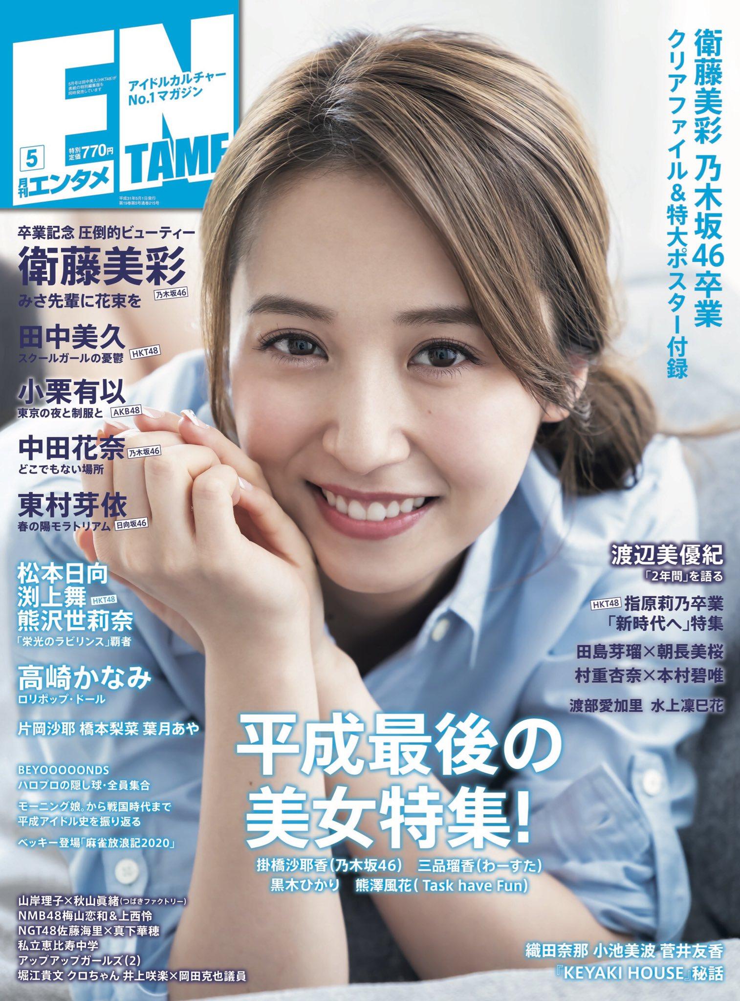 ENTAME(エンタメ)2019年5月号 表紙 衛藤美彩
