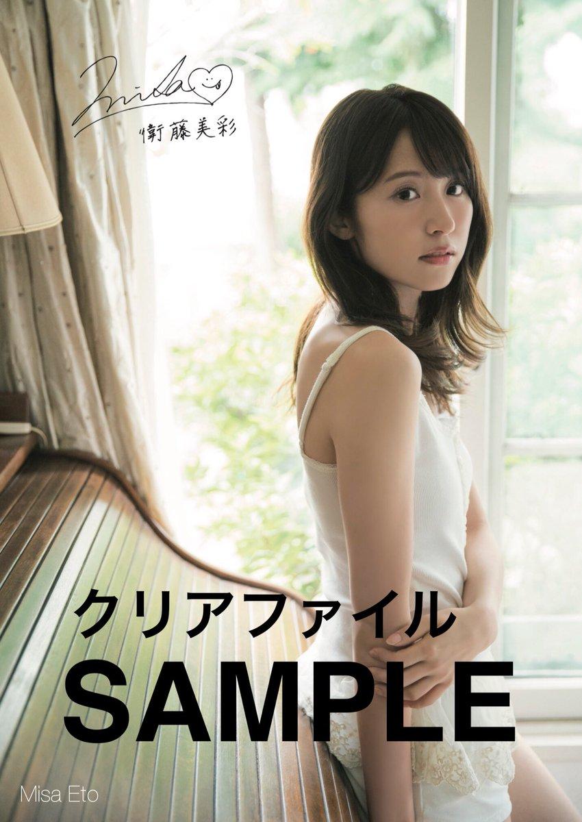 ENTAME(エンタメ)2019年5月号 表紙 衛藤美彩クリラファイル