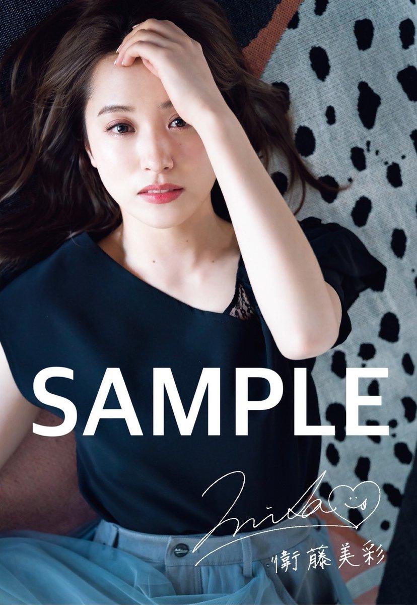 ENTAME(エンタメ)2019年5月号 セブンネット限定「衛藤美彩」ポストカード
