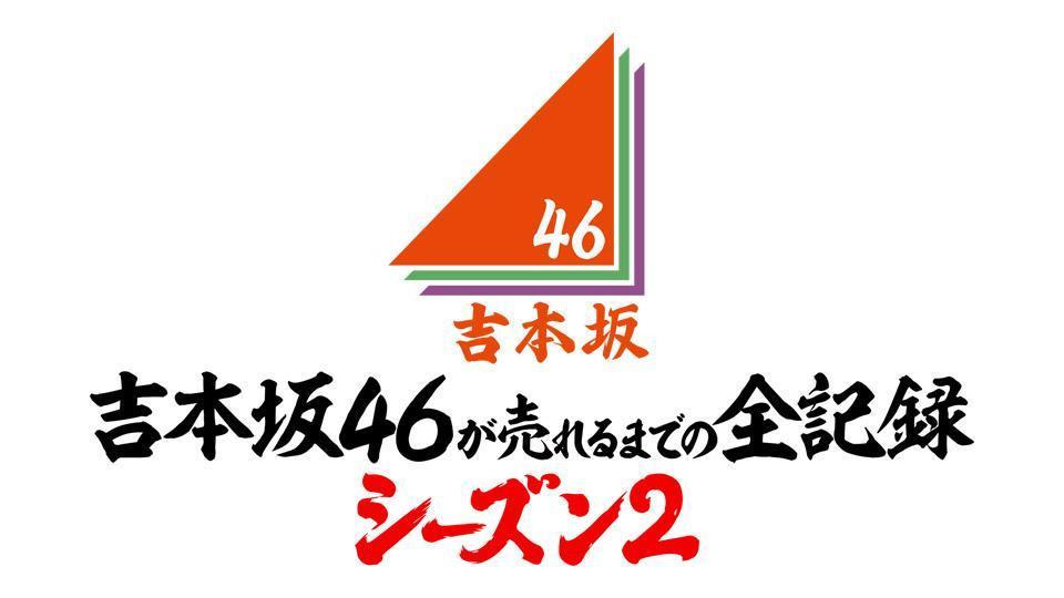 吉本坂46が売れるまでの全記録 シーズン2
