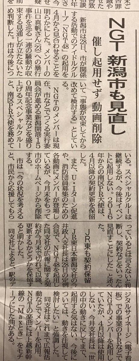 NGT 新潟市も見直し 催し起用せず 動画削除