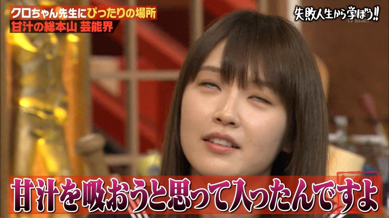 【しくじり先生】クロちゃん、高山一実に「甘汁を吸おうと思って乃木坂46に入ったんですよ」