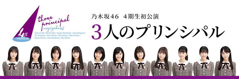 乃木坂46 4期生初公演「3人のプリンシパル」初公演「3人のプリンシパル」