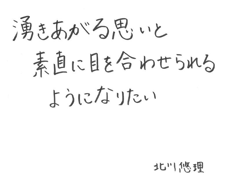 乃木坂46北川悠理の『3人のプリンシパル』の意気込み「湧きあがる思いと素直に目を合わせられるようになりたい」