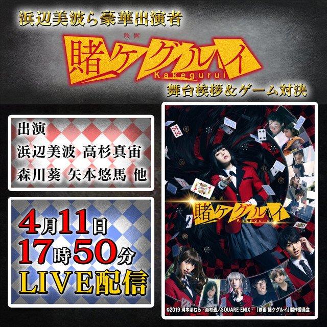 映画「賭ケグルイ」舞台挨拶をLINE LIVEで生配信