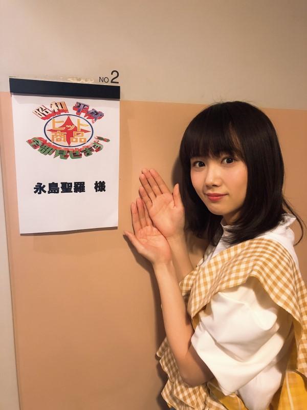永島聖羅 昭和平成ヒット商品 全部見せます!