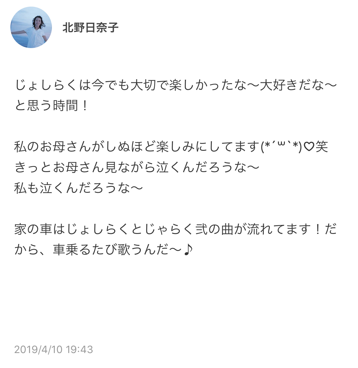 北野日奈子 じょしらく