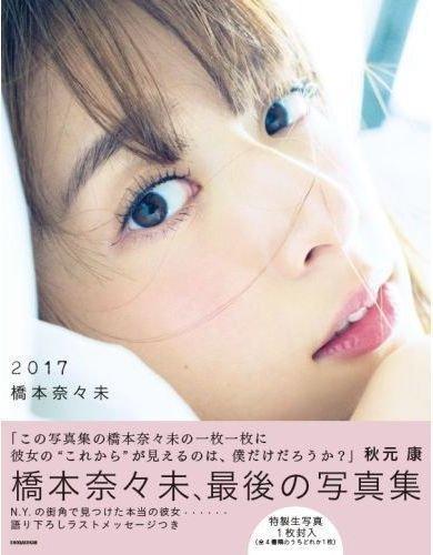 橋本奈々未 写真集 2017(セブンネット限定表紙Ver.)