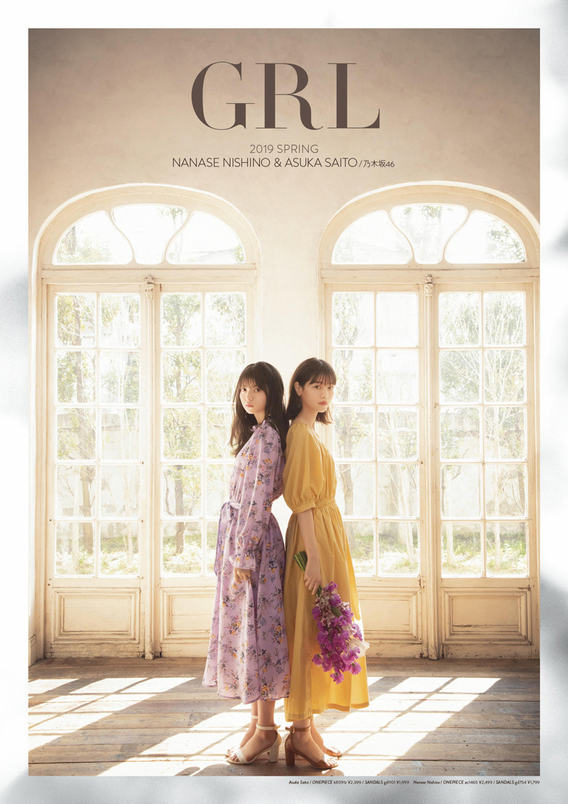 GRL 齋藤飛鳥 西野七瀬 タブロイドカタログ