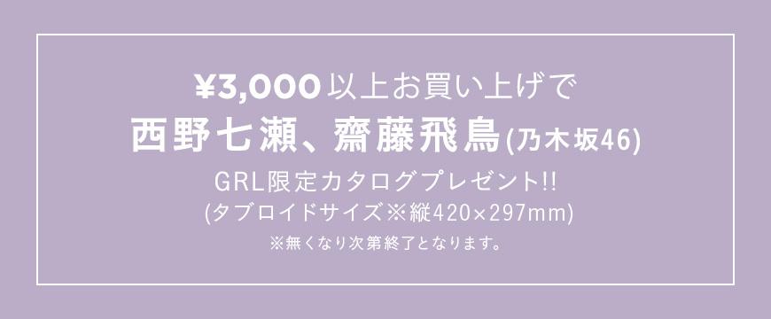 GRL 齋藤飛鳥 西野七瀬 タブロイドカタログ2