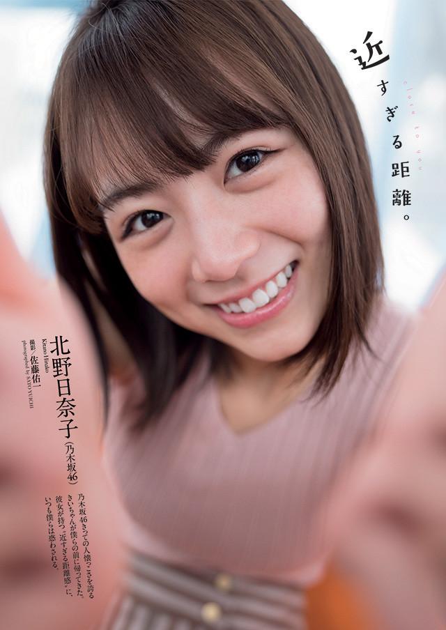 週刊プレイボーイ 2019年4月29日号 北野日奈子2
