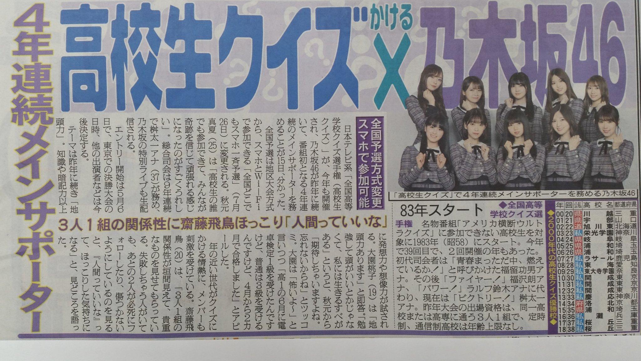 乃木坂46、「高校生クイズ」4年連続メインサポーター