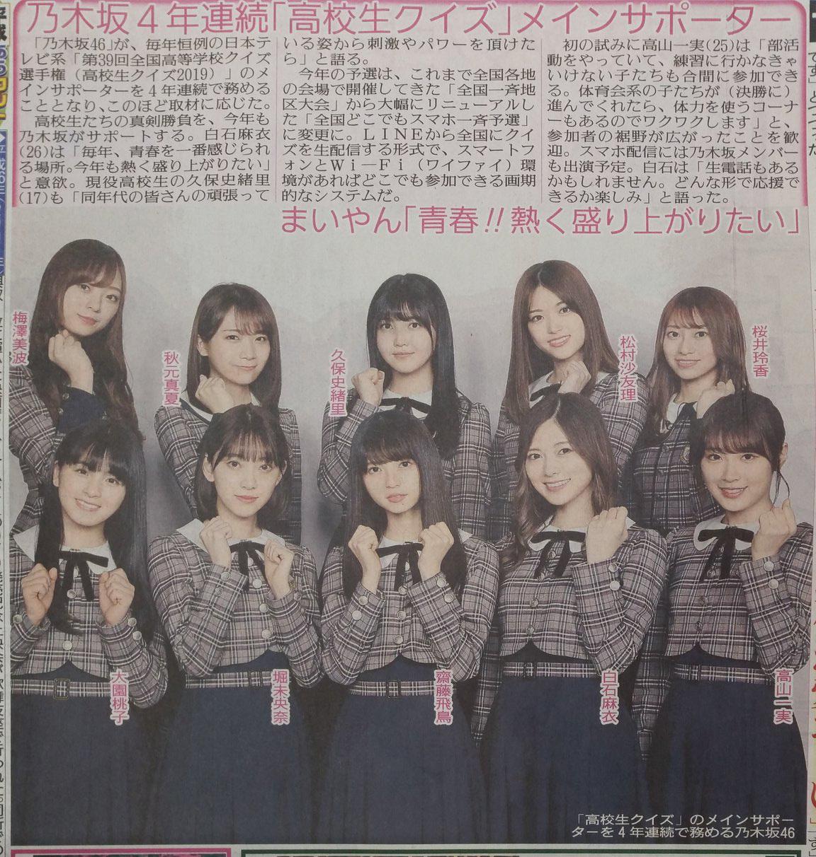 乃木坂46、「高校生クイズ」4年連続メインサポーター2