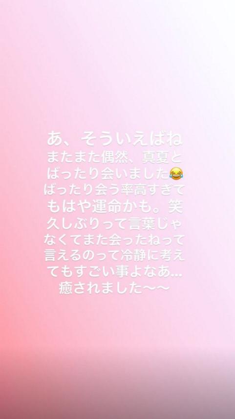 永島聖羅「またまた偶然、真夏とばったり会いました」