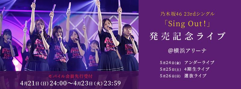 乃木坂46 23rdシングル「Sing Out!」発売記念ライブ