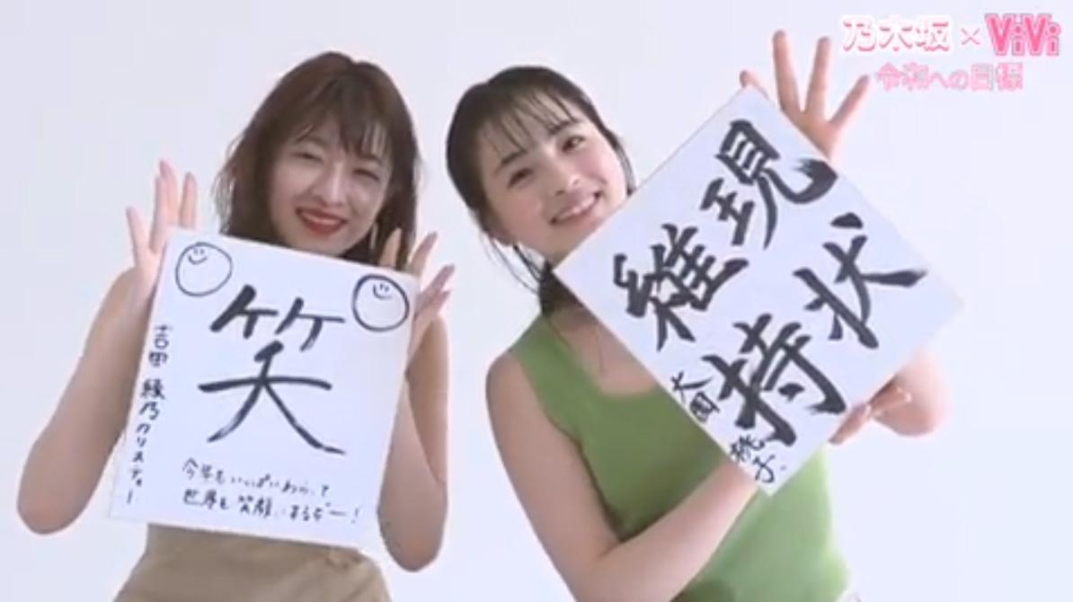 【ViVi】乃木坂46大園桃子、「令和への目標」の書き初めが上手い