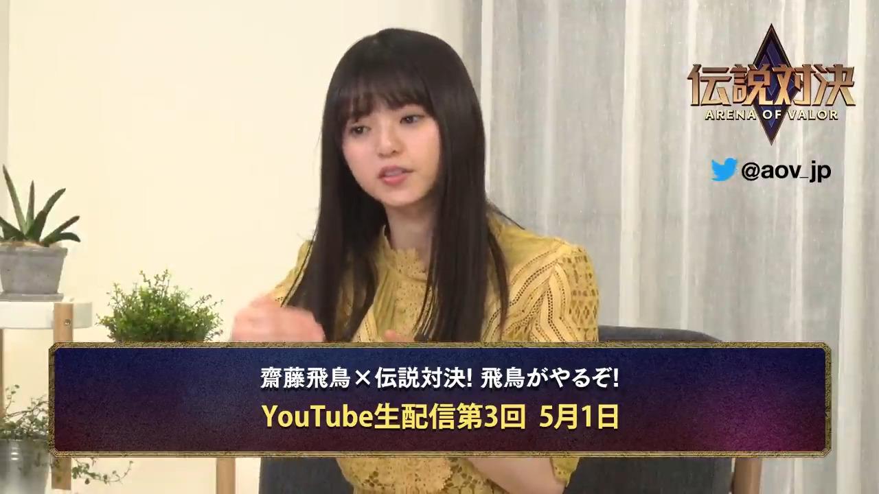 乃木坂46齋藤飛鳥×伝説対決「飛鳥がやるぞ!」第3回YouTube生配信