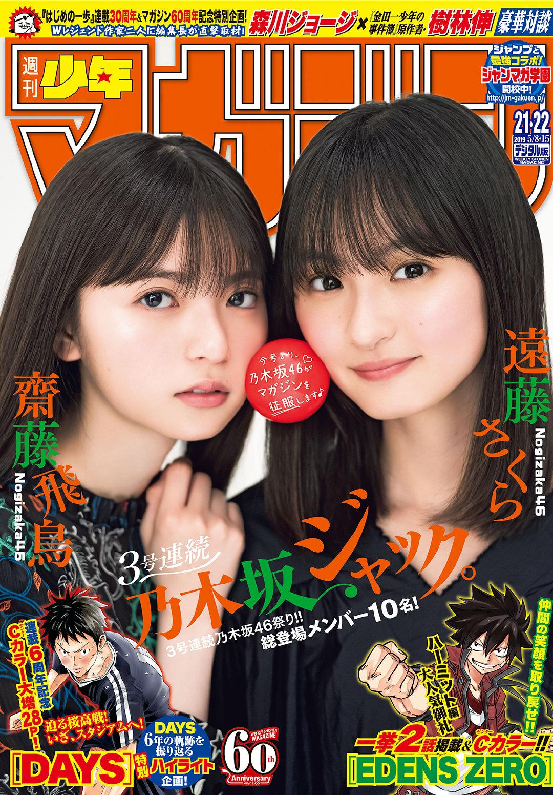 週刊少年マガジン 表紙 齋藤飛鳥&遠藤さくら