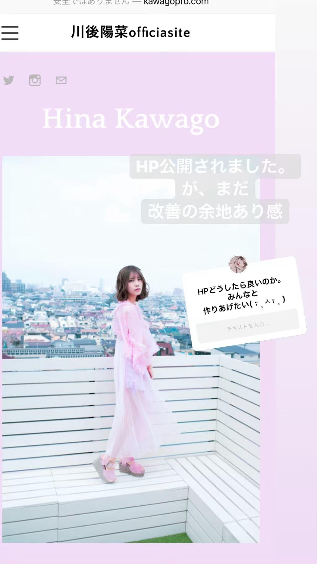 川後陽菜officialsite 自作