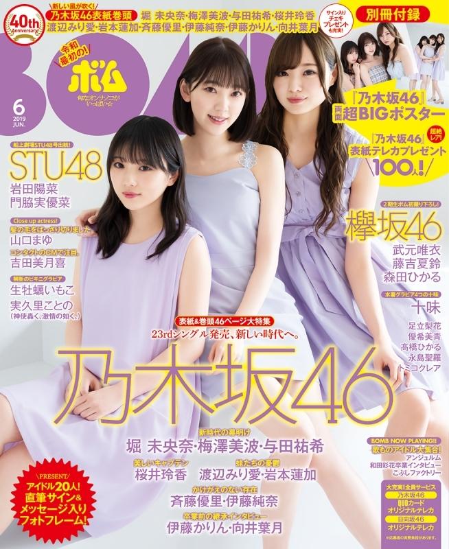 BOMB! 2019年6月号 表紙 堀未央奈 梅澤美波 与田祐希