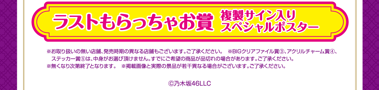 くじっちゃお 乃木坂46‐ワンコインくじ らすともらっちゃお賞
