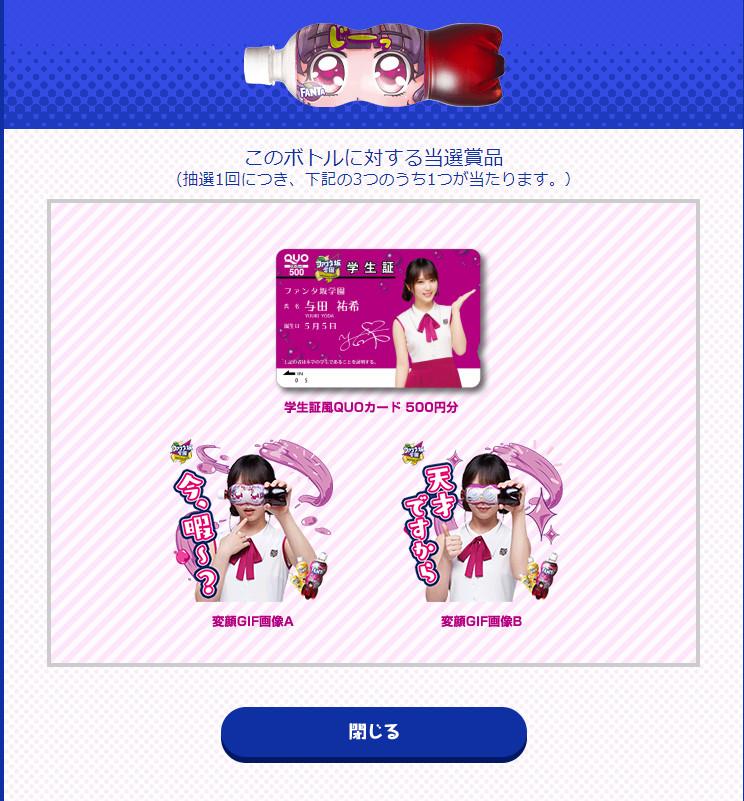 ファンタ×乃木坂46ハジける変顔ボトルキャンペーン3