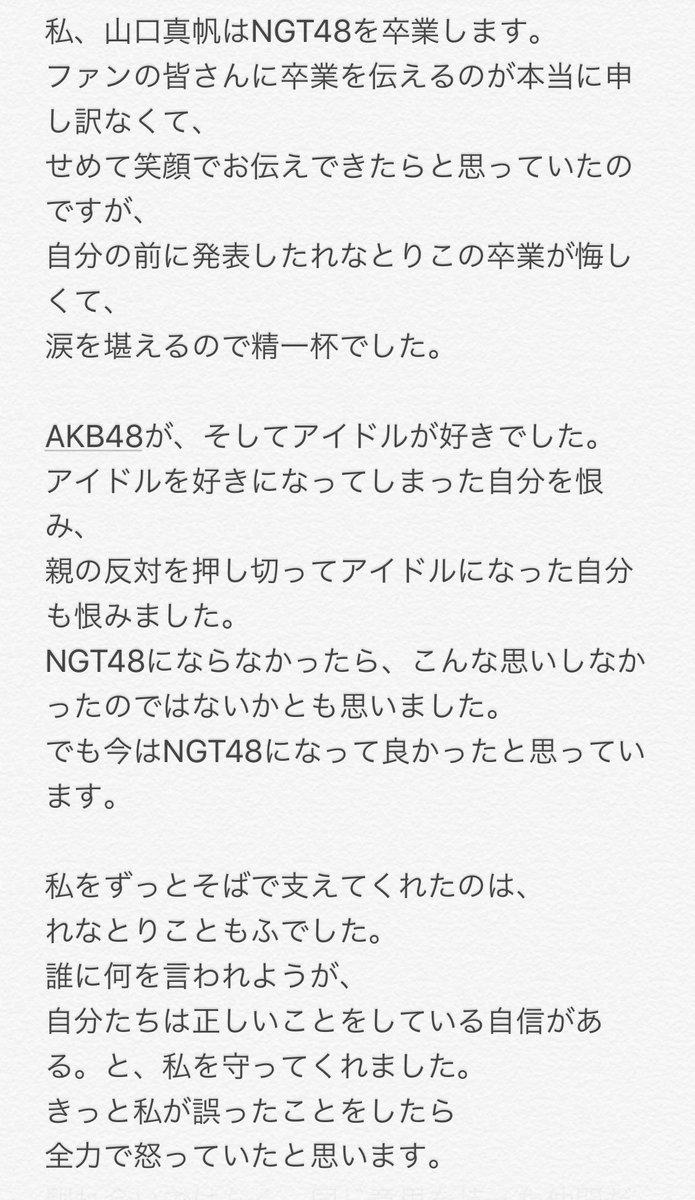 NGT48山口真帆「卒業発表を終えて今の気持ちを改めて書きました」1