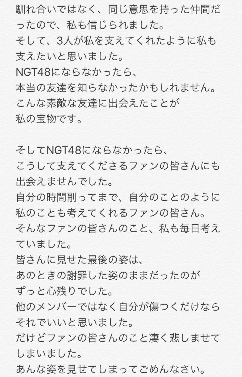 NGT48山口真帆「卒業発表を終えて今の気持ちを改めて書きました」2