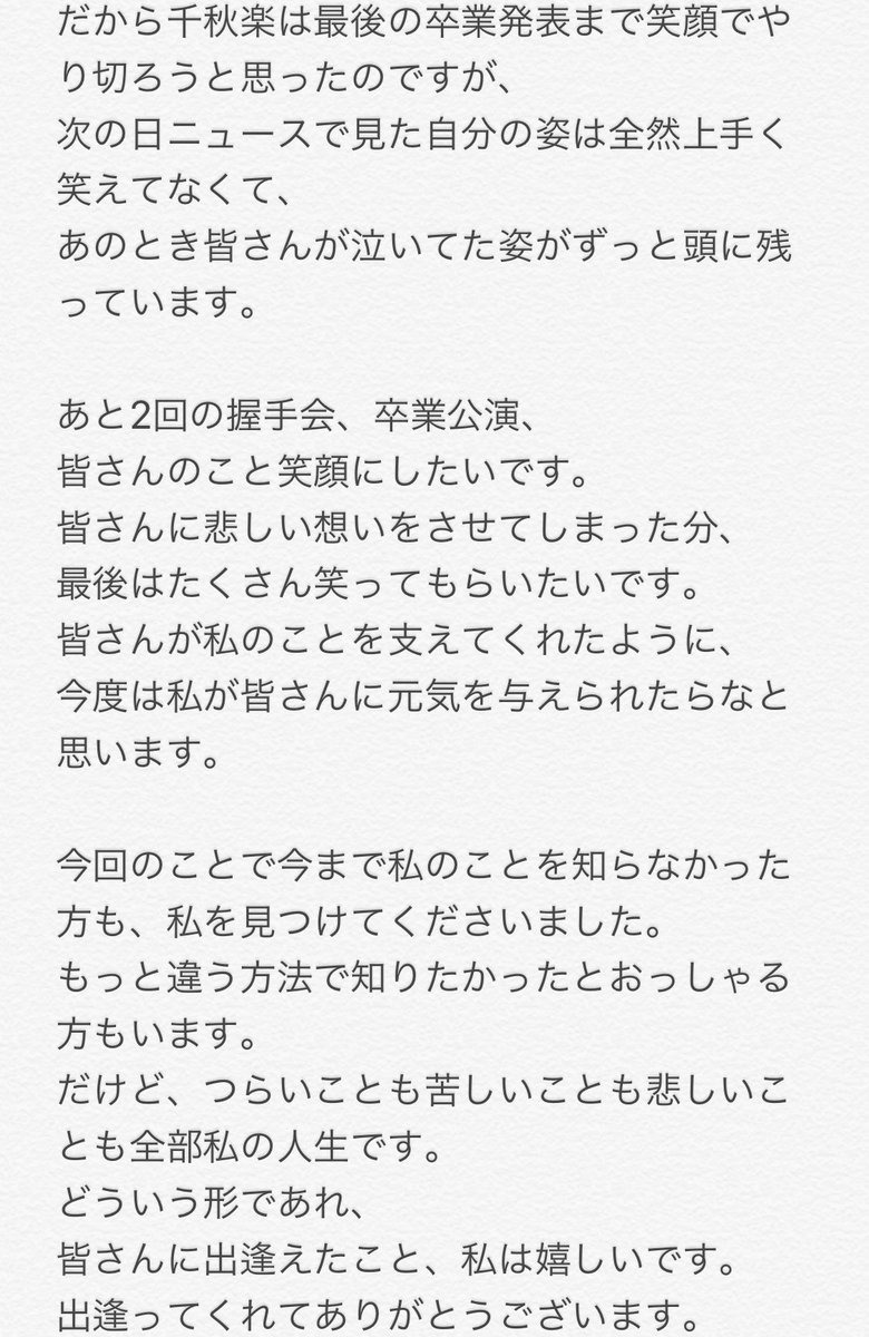 NGT48山口真帆「卒業発表を終えて今の気持ちを改めて書きました」3