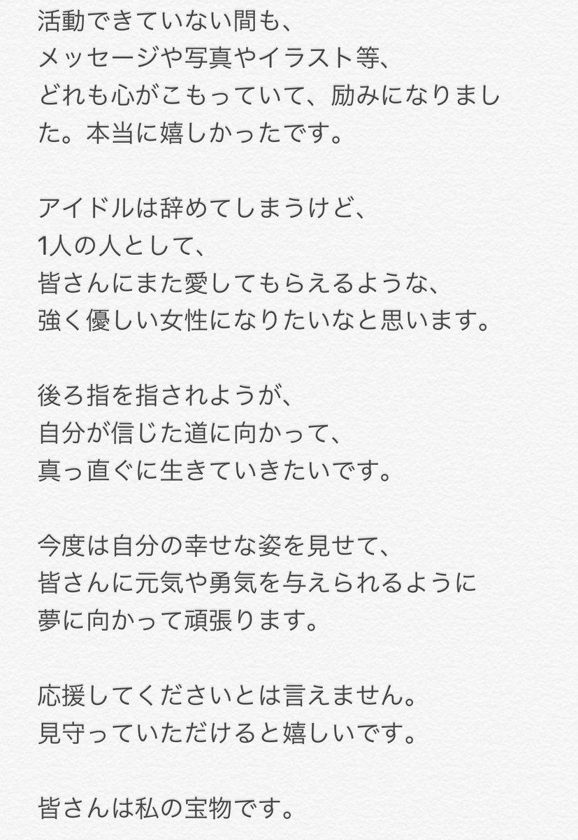 NGT48山口真帆「卒業発表を終えて今の気持ちを改めて書きました」4