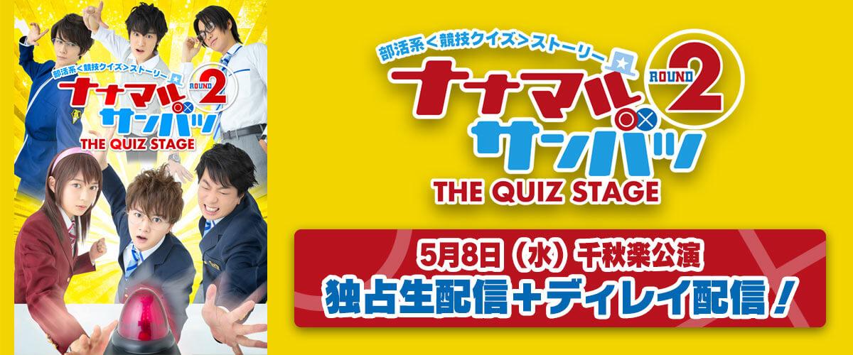 【乃木坂46】5/8の舞台「ナナマルサンバツ2」千秋楽公演を楽天TVで生配信