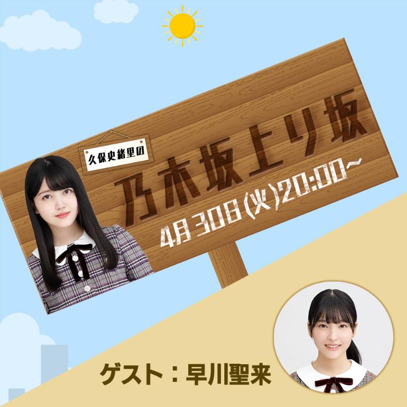 乃木坂46久保史緒里の乃木坂上り坂 LINE LIVE 早川聖来