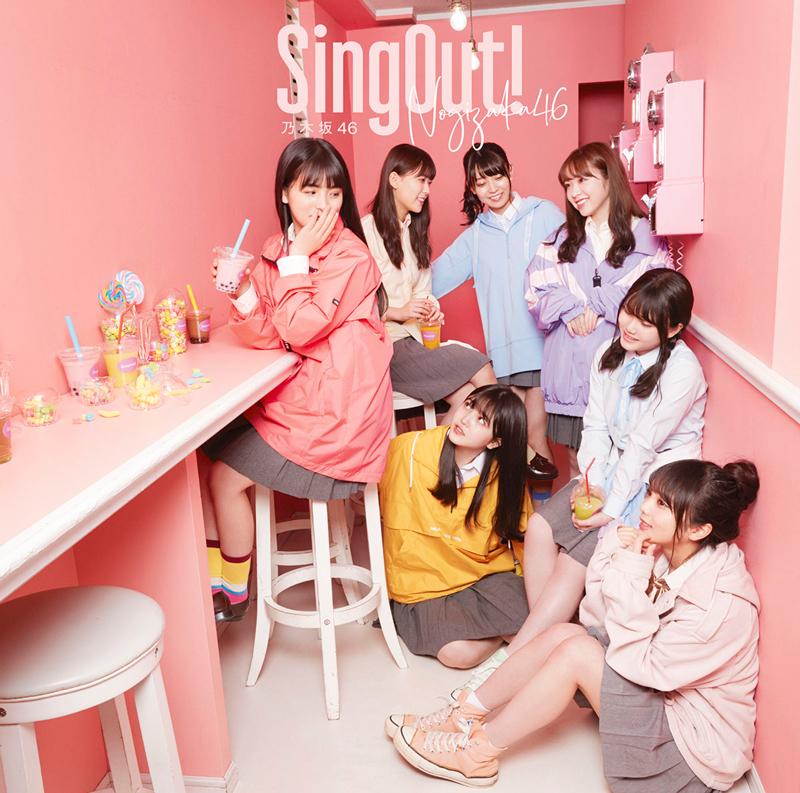 乃木坂46 23rdシングル「Sing Out!」ジャケ写 通常盤