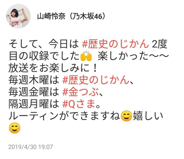 乃木坂46山崎怜奈「隔週月曜はQさま!!」