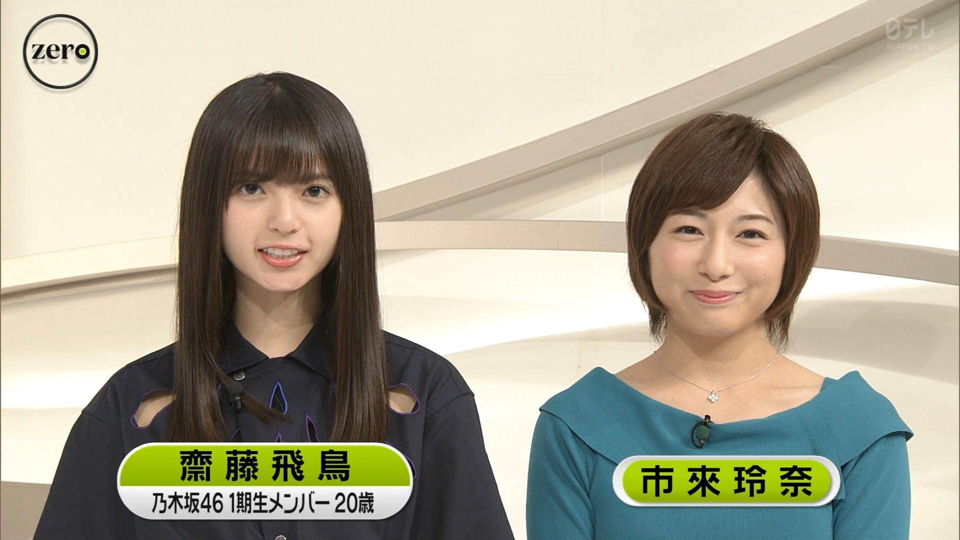 news zero3 齋藤飛鳥 市來玲奈