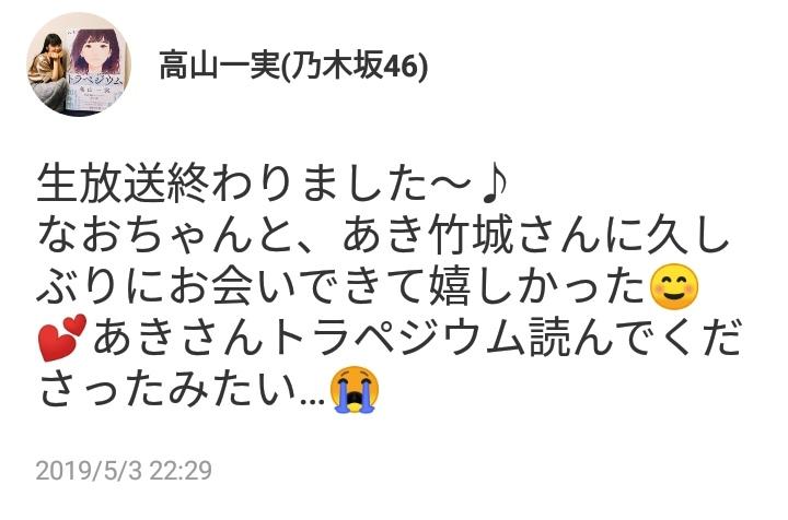 乃木坂46高山一実「あき竹城さんトラペジウム読んでくださったみたい…」