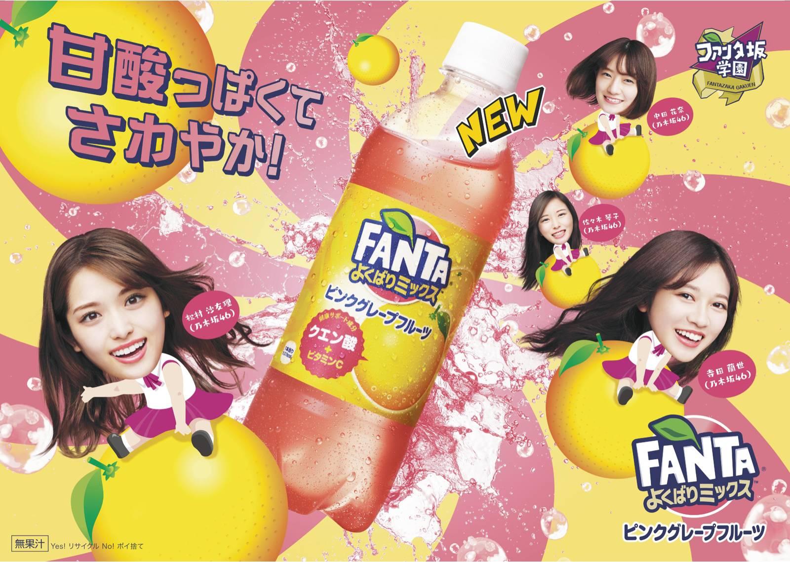 ファンタ ピンクグレープフルーツのポスターにさゆりんご軍団