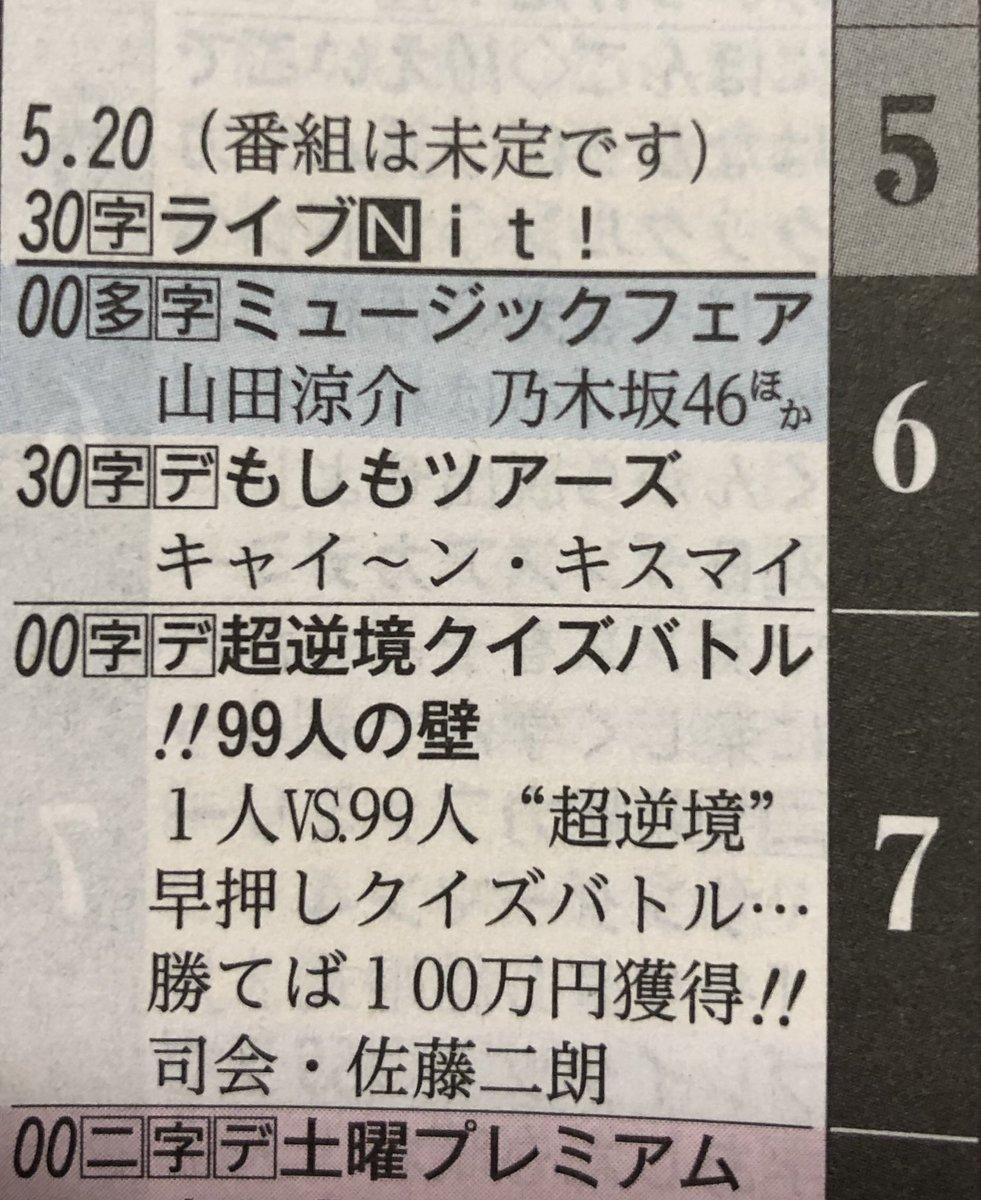 MUSIC FAIR 乃木坂46 Sing Out!2