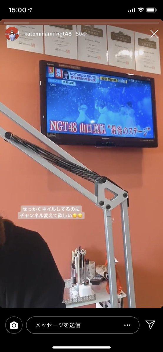 NGT48加藤美南、山口真帆が映るテレビに「せっかくネイルしてるのにチャンネル変えて欲しい」2