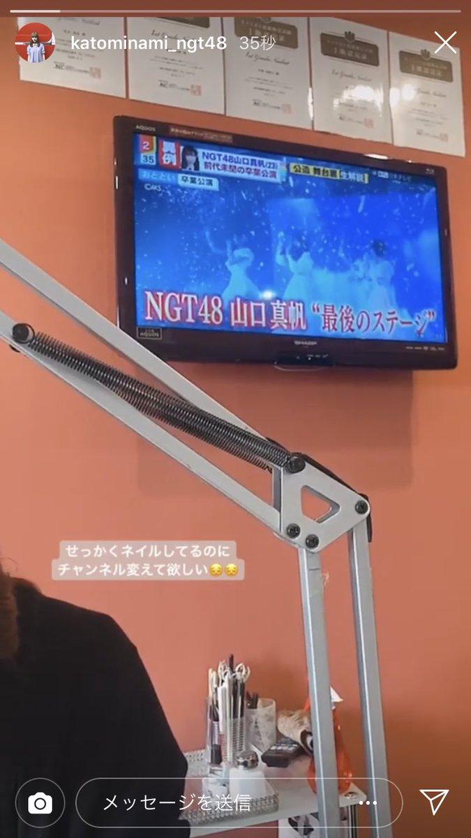 NGT48加藤美南、山口真帆が映るテレビに「せっかくネイルしてるのにチャンネル変えて欲しい」