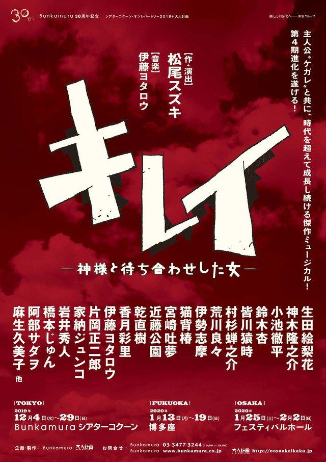 生田絵梨花 大人計画「キレイ」主演
